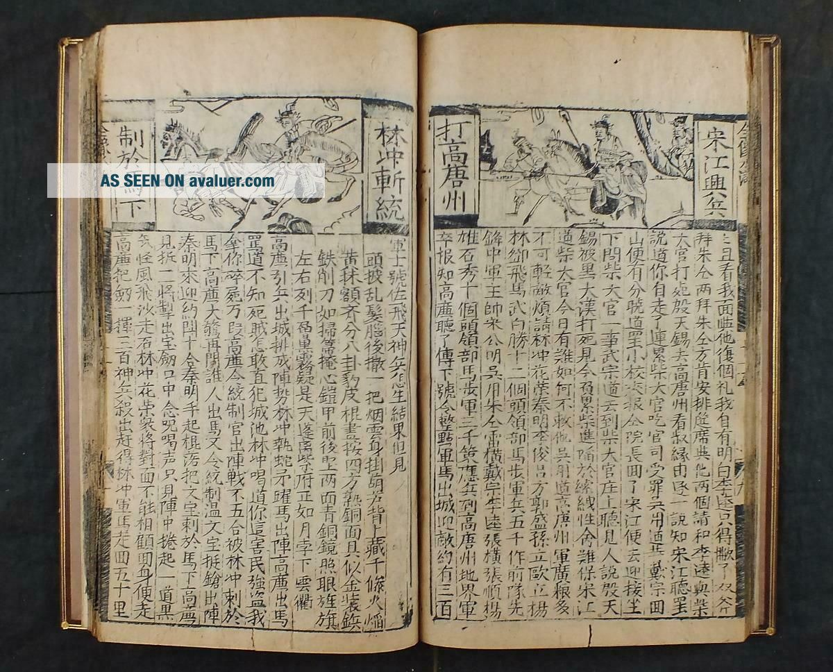 UNIDENTIFIED ANTIQUE TRADITIONAL CHINESE BOOK KANJI HANJA ILLUSTRATED 19TH C
