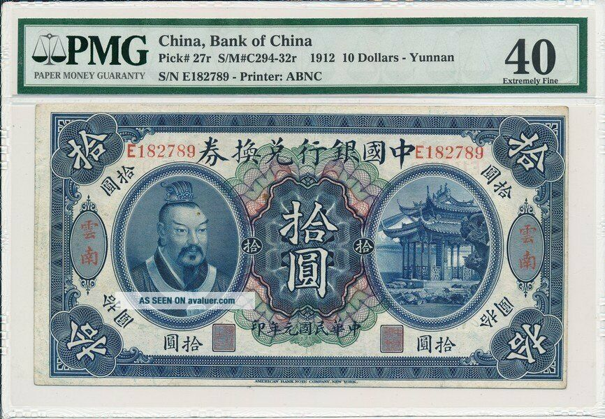 Bank of China China $10 1912 Yunnan.  Rare PMG 40