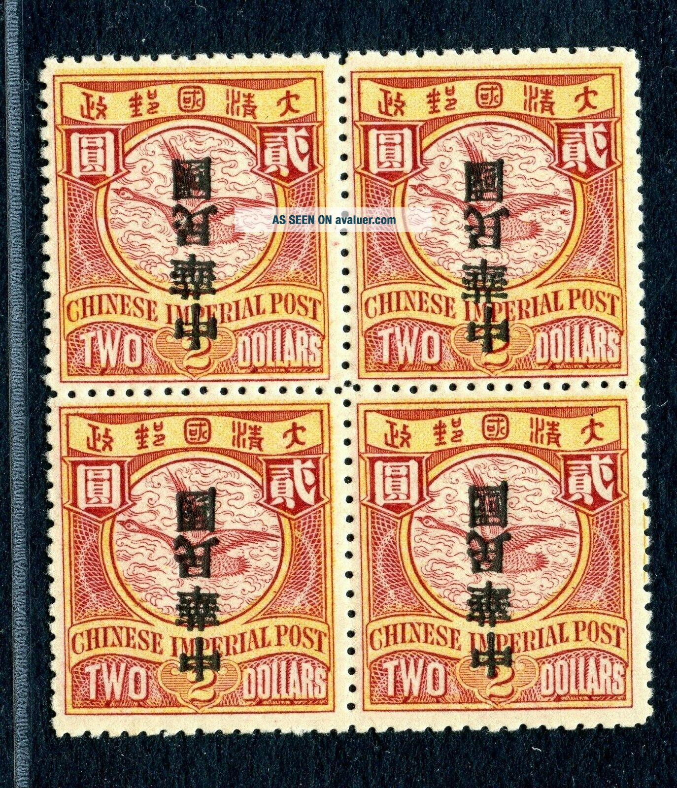 1912 ROC overprint INVERTED on Flying geese $2 block of 4 MNH Chan 165b RARE