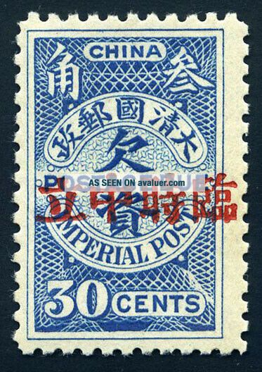 1912 Provisional Neutrality ovpt on Postage Due 30cts Chan D22 RARE