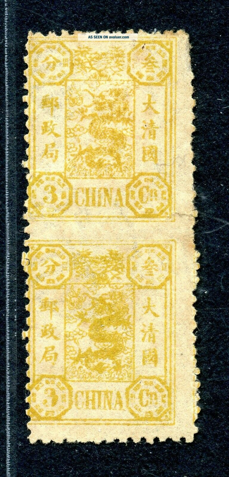 1894 Dowager 1st print 3 cds imperforate between pair Chan 24b VERY RARE