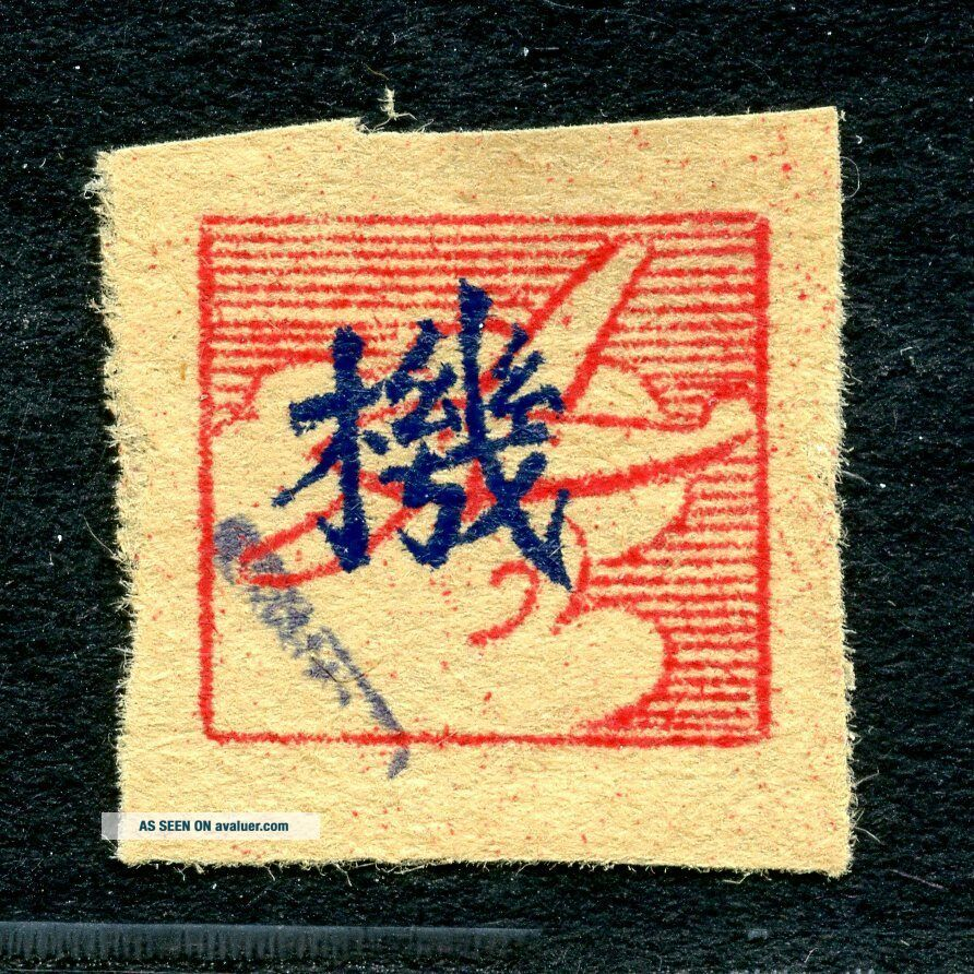 1930 Liberated Areas East China Su - Chung unit stamp Yang EC302 VERY RARE